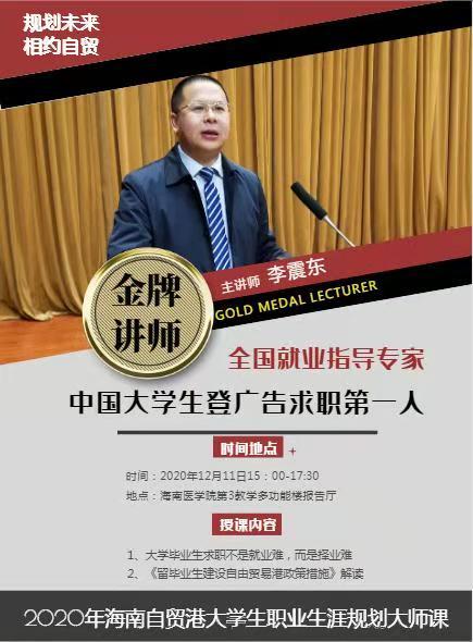 2020年海南自贸港大学生职业生涯规划大师课