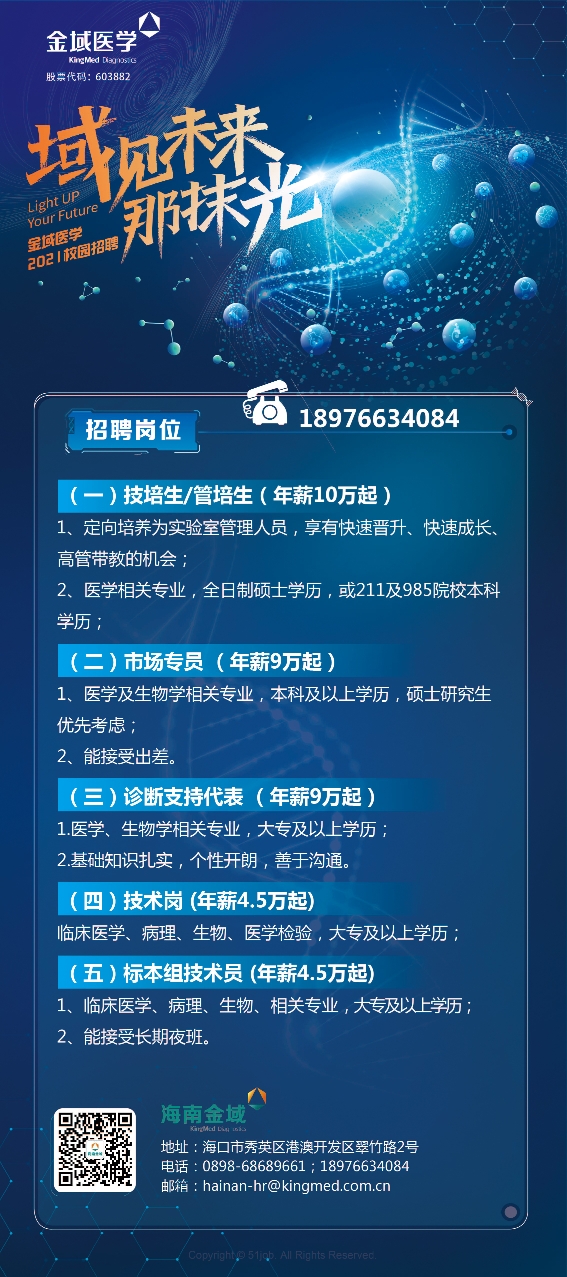 海南金域医学检验中心有限公司宣讲会