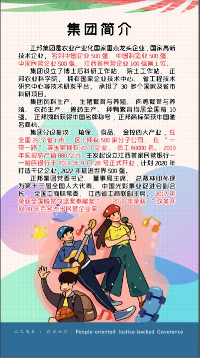 广东正邦生态养殖有限公司宣讲会