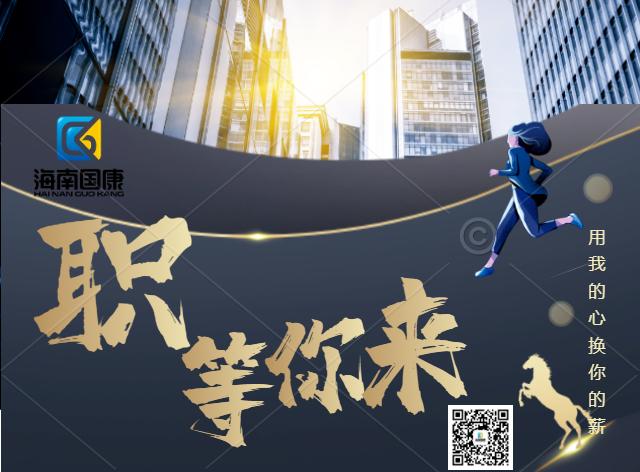 海南国康医药开发有限公司宣讲会