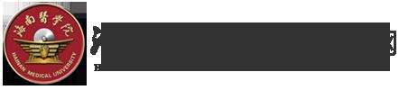 海南医学院就业信息网